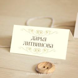 Свадебные Рассадочные карточки #0002