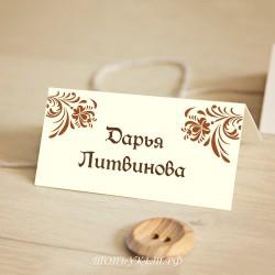 Свадебные Рассадочные карточки #0001