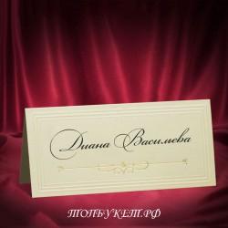 Свадебные Рассадочные карточки #0032