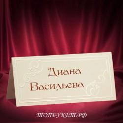 Свадебные Рассадочные карточки #0033
