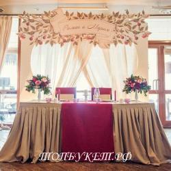 Свадебное оформление №0019 ( Свадебный декор )