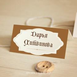 Свадебные Рассадочные карточки #0023
