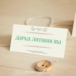 Свадебные Рассадочные карточки #0024