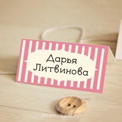 Свадебные Рассадочные карточки #0025