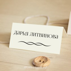 Свадебные Рассадочные карточки #0027