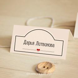 Свадебные Рассадочные карточки #0014
